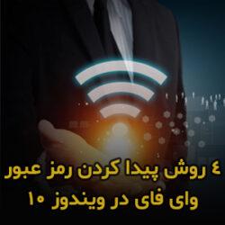 4 روش پیدا کردن رمز عبور وای فای در ویندوز 10